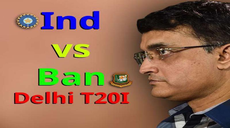 BCCI अध्यक्ष गांगुली का बड़ा ऐलान,भारत और बांग्लादेश के बीच टी20 मैच दिल्ली में